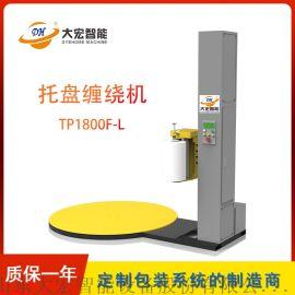 大宏TP1800F-L自动托盘包装机机自动包膜机