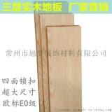 邁成地板家用環保三層實木復合地板