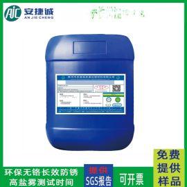 不鏽鐵常溫鈍化液AJC1004