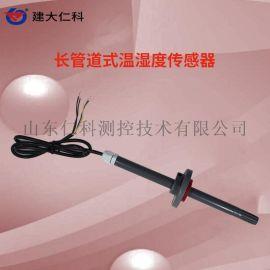 建大仁科 长杆型温湿度探头 温湿度传感器