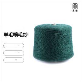 志源纺织 现货供应6.8支羊毛喷毛纱 蓬松轻柔保暖性好喷毛纱线