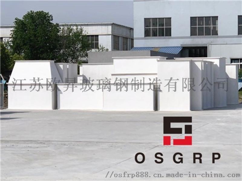 玻璃钢管道厂家 择优选购-「江苏欧升」