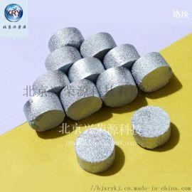 铬块 99.95%真空熔炼金属铬块 镀膜铬块