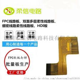 FPC排线电子显示屏排线FPC线路板fpc加急打样