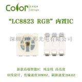 色彩光电LC8823内置IC幻彩灯珠