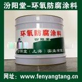 環氧防水塗料、環氧防腐塗料、迴圈水池防水防腐