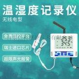 建大仁科 无线温湿度记录仪 大屏液晶显示传感器