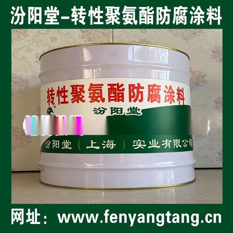 转性聚氨酯防腐涂料、良好的防水性、耐化学腐蚀性能