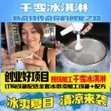 冰激凌冰淇淋机器5元一杯模式跑江湖地摊价格