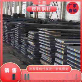 2738模具钢材厂家