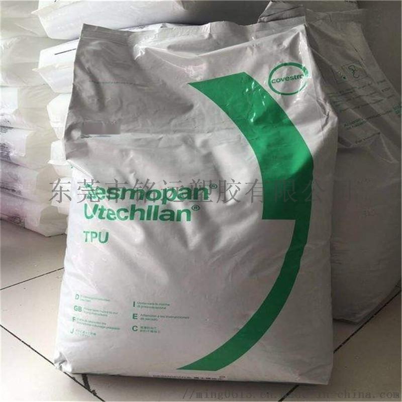 聚氨酯顆粒 紡織塗層專用TPU 2792A