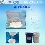 矽利康模具矽膠 矽膠液體原料廠家