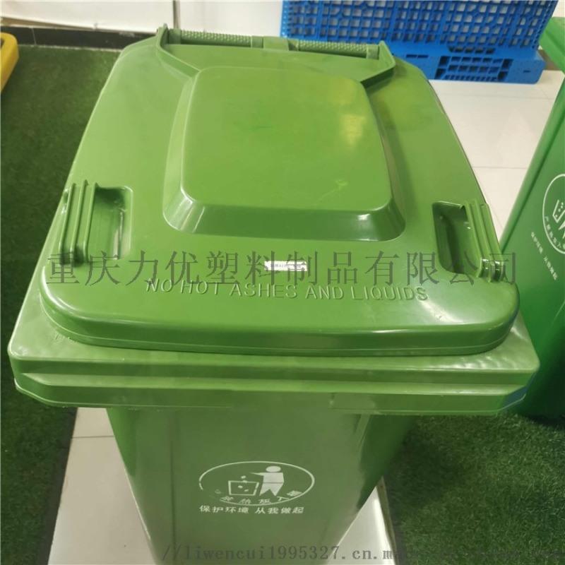 240L户外挂车塑料垃圾桶加厚大号小区带盖