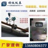 香港珠海智慧渦街蒸汽流量計