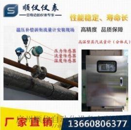 香港珠海智能涡街蒸汽流量计