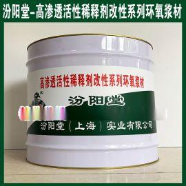 高渗透活性稀释剂改性系列环氧浆材、生产销售