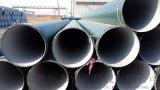 輸水專用DN500水泥砂漿防腐鋼管防腐鋼管