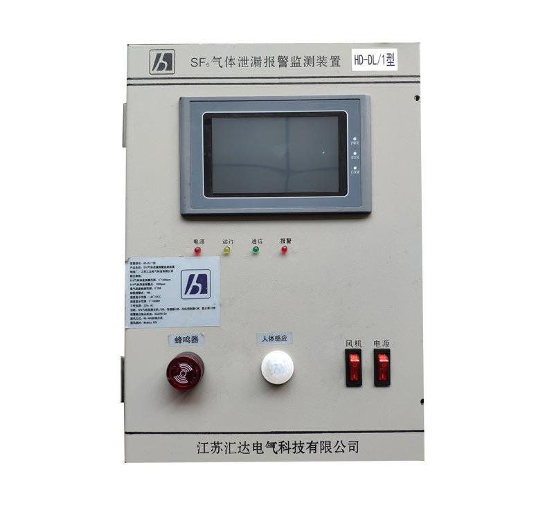 SF6气体浓度在线监测报警系统【江苏汇达电气】