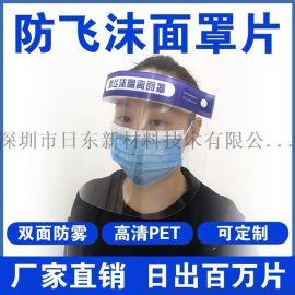 防护面罩专用膜 双面防雾PET保护膜厂家直供