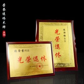 广州金银箔奖牌制作 企业公司单位职工退休奖牌