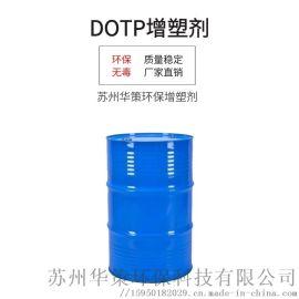 新型环保增塑剂-对苯二甲酸二辛酯DOTP