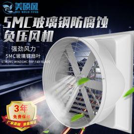 直驱式传动喇叭形玻璃钢负压风机 抽风机 换气扇