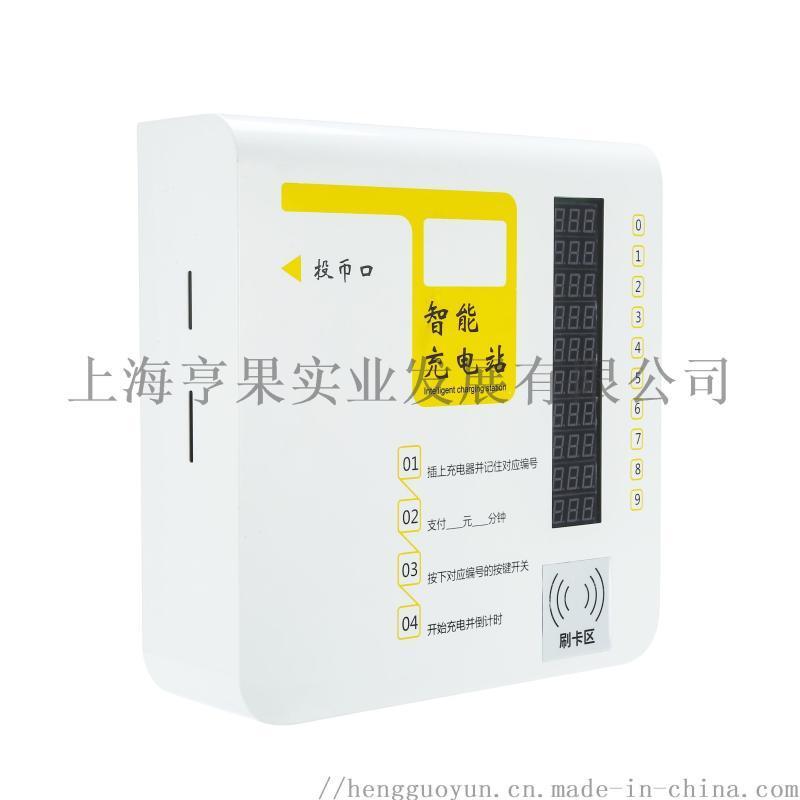 上海亨果云 10路电动自行车智能充电站