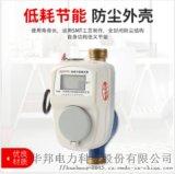 IC卡階梯水價水錶(射頻卡水錶)華邦品牌廠家直銷