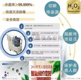过氧化氢灭菌器,过氧化氢空间灭菌设备
