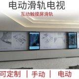 博物馆43寸电容触摸互动电动静音滑轨屏展示屏