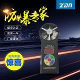 CFJD25煤礦用機械電子式風速表(微速)中高速