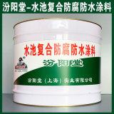 水池複合防腐防水塗料、生產銷售、塗膜堅韌