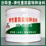 彈性重防腐特種塗料、生產銷售、彈性重防腐特種塗料