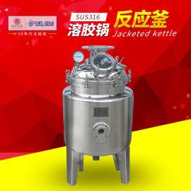 不锈钢小型100L真空溶胶锅不锈钢316溶胶反应釜