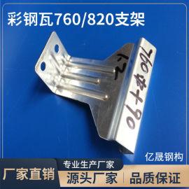 760型固定暗扣支架 760彩钢瓦支架批发厂家