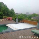 自動游泳池蓋 別墅游泳池蓋 電動游泳池蓋