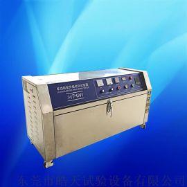 紫外线试验箱辐照度 高低温带紫外线试验箱