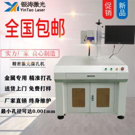 自动化激光打孔设备 金属微孔穿孔自动化设备