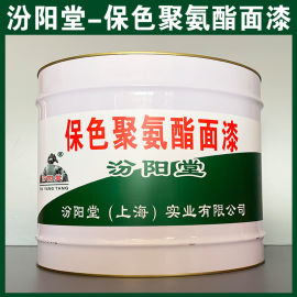 保色聚氨酯面漆、防水,防漏,性能好