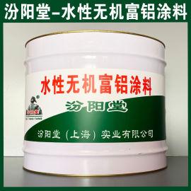 水性无机富铝涂料、工厂报价、水性无机富铝涂料、销售