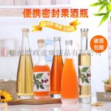 玻璃果酒瓶裝檸檬荔枝桃子楊梅櫻桃山楂石榴果汁果酒瓶