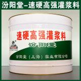 速硬高强灌浆料、厂商现货、速硬高强灌浆料、供应销售