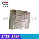 防水3m雙面膠粘性膠帶