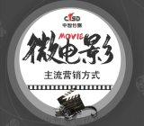 无锡中智策划传媒商业拍摄微视频、拍摄制作产品短片