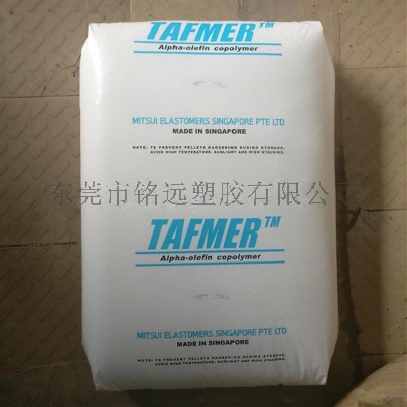 食品级POE 三井化学 DF740增韧 透明级