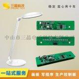 滑動觸摸調光控制板書桌護眼檯燈LED光源驅動模組