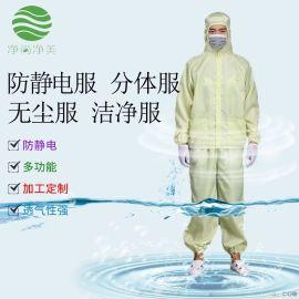 防静电分体服连帽 药厂无尘服 生物制药洁净服