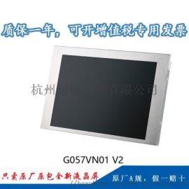G057VN01 V2友达5.7寸宽温高亮度户外可视工控液晶屏