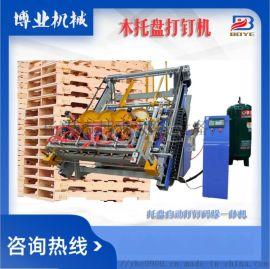 专业木托盘自动打钉机制造商高性能