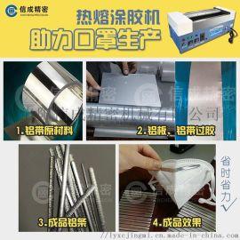 信成铝带过胶机 珍珠棉粘胶机工业级自动热熔过胶机